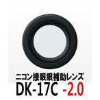 【メール便 送料無料】 ニコン 接眼補助レンズ DK-17C(-2.0)