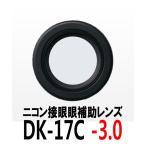 【メール便 送料無料】 ニコン 接眼補助レンズ DK-17C(-3.0)