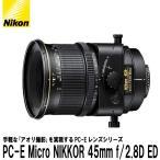 ニコン PC-E Micro NIKKOR 45mm f/2.8D ED 【送料無料】