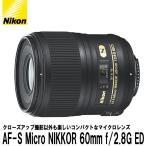 ニコン AF-S Micro NIKKOR 60mm f/2.8G ED 【送料無料】