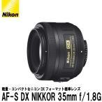 ニコン AF-S DX NIKKOR 35mm f/1.8G 【送料無料】