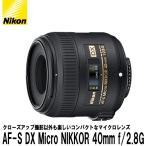 ニコン AF-S DX Micro NIKKOR 40mm f/2.8G 【送料無料】