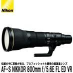 ニコン AF-S NIKKOR 800mm f/5.6E FL ED VR 【送料無料】