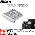 【メール便 送料無料】 ニコン ASC-01 アクセサリーシューカバー [Nikon D810A/ D7200/ D3300/ Df対応] 【即納】