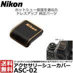 【メール便 送料無料】 ニコン ASC-02 アクセサリーシューカバー レザーブラック 【即納】