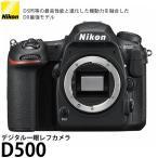 ニコン D500 ボディ 【送料無料】
