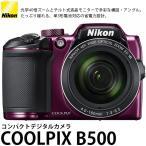 ニコン COOLPIX B500 プラム 【送料無料】