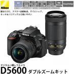 ニコン D5600 ダブルズームキット 【送料無料】