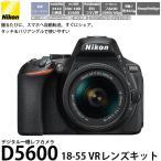 ニコン D5600 18-55 VR レンズキット 【送料無料】