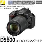 ニコン D5600 18-140 VR レンズキット 【送料無料】