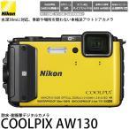 ニコン COOLPIX AW130 イエロー 【送料無料】 【即納】