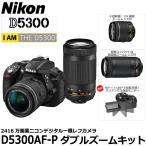 ニコン D5300 AF-P ダブルズームキット 【送料無料】