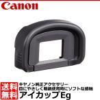 【メール便 送料無料】 キヤノン アイカップEg 1889B001 [Canon EOS 5D Mark IV対応]