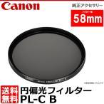 【メール便 送料無料】 キヤノン 2188B001 円偏光フィルターPL-C B 58mm径