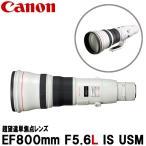 キヤノン EF800mm F5.6L IS USM 2746B001 [Canon EF80056LIS 超望遠レンズ] 【送料無料】