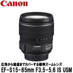 キヤノン EF-S15-85mm F3.5-5.6 IS USM 3560B001 [Canon EF-S15-85IS EOS Kiss X8i対応 標準ズームレンズ] 【送料無料】