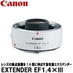 キヤノン EXTENDER EF1.4×III 4409B001 [Canon EF14X3 EFレンズ対応エクステンダー] 【送料無料】
