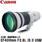 キヤノン EF400mm F2.8L IS II USM 4412B001 [Canon EF40028LIS2 超望遠レンズ] 【送料無料】