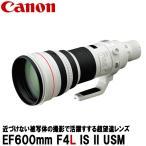 キヤノン EF600mm F4L IS II USM 5125B001 [Canon EF60040LIS2 超望遠レンズ] 【送料無料】