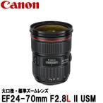 キヤノン EF24-70mm F2.8L II USM 5175B001 [Canon EF24-70L2 広角ズームレンズ] 【送料無料】
