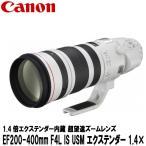 キヤノン EF200-400mm F4L IS USM エクステンダー 1.4× 5176B001 [Canon EF200-400LIS 望遠ズームレンズ] 【送料無料】