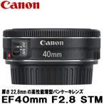 キヤノン EF40mm F2.8 STM 6310B001