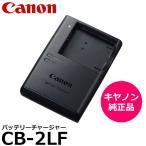【メール便 送料無料】 キヤノン CB-2LF バッテリーチャージャー [Canon PowerShot SX420 IS/SX410 IS/IXY 190/IXY 180/IXY 170/IXY 160/IXY 640/IXY 150対応]