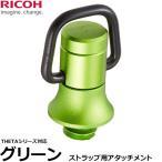 【メール便 送料無料】 リコー ストラップ用アタッチメント グリーン RICOH THETA対応