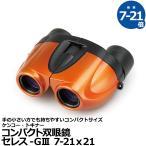 ショッピング双眼鏡 ケンコー・トキナー 双眼鏡 セレス-GIII 7-21x21 オレンジ 【送料無料】
