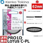 【メール便 送料無料】 ケンコー・トキナー 62S PRO1D Lotus C-PL 62mm径