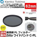【メール便 送料無料】 ケンコー・トキナー 62S Zeta ワイドバンド C-PL 62mm径