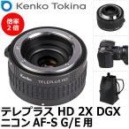 ケンコー・トキナー テレプラス HD 2X DGX ニコン AF-S G/E用