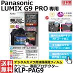【メール便 送料無料】 ケンコー・トキナー KLP-PAG9 液晶プロテクター Panasonic LUMIX G9 PRO用 【即納】