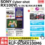 【メール便 送料無料】【即納】 ケンコー・トキナー KLP-SCSRX100M6 液晶プロテクター SONY Cyber-shot RX100VI/V/IV/III/RX1RII専用