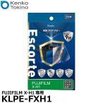 【メール便 送料無料】 ケンコー・トキナー KLPE-FXH1 液晶プロテクターEscorte(エスコルト) FUJIFILM X-H1専用 【即納】