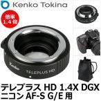 ケンコー・トキナー テレプラス HD 1.4X DGX ニコン AF-S G/E用 【送料無料】
