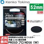 【メール便 送料無料】 ケンコー・トキナー 52S PRO1D プロND16(W) 52mm径 カメラ用レンズフィルター 【即納】