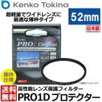 【メール便 送料無料】 ケンコー・トキナー52S PRO1D プロテクター(W) ブラック枠 52mm径 【即納】