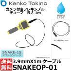 ケンコー・トキナー SNAKEOP-01 3.9mmX1mケーブル 【送料無料】 ※本体別売