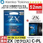 【メール便 送料無料】 ケンコー・トキナー 52S ZX C-PL 52mm径 円偏光フィルター 52mm径 【即納】