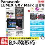 【メール便 送料無料】 ケンコー・トキナー KLP-PAGX7M3 液晶プロテクター Panasonic LUMIX GX7 Mark III専用 【即納】