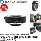 ケンコー・トキナー テレプラス HD pro 1.4X DGX ニコン N-AF用 【送料無料】