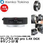 ケンコー・トキナー テレプラス HD Pro 1.4X DGX キヤノン EF用 【送料無料】