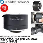 ケンコー・トキナー テレプラス HD pro 2X DGX ニコン N-AF用 【送料無料】