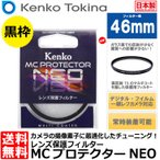 【メール便 送料無料】 ケンコー・トキナー 46S MCプロテクター NEO 46mm径 レンズフィルター ブラック枠 【即納】