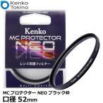 【メール便 送料無料】 ケンコー・トキナー 52S MCプロテクター NEO 52mm径 レンズフィルター ブラック枠  【即納】