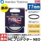 【メール便 送料無料】 ケンコー・トキナー 77S MCプロテクター NEO 77mm径 レンズフィルター ブラック枠 【即納】