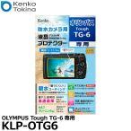 【メール便 送料無料】 ケンコー・トキナー KLP-OTG6 防水カメラ用液晶プロテクター 親水タイプ OLYMPUS Tough TG-6専用 【即納】