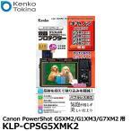 【メール便 送料無料】 ケンコー・トキナー KLP-CPSG5XMK2 液晶プロテクター Canon PowerShot G5XM2/G1XM3/G7XM2用 【即納】