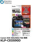 【メール便 送料無料】 ケンコー・トキナー KLP-CEOS90D 液晶プロテクター Canon EOS 90D/80D/70D専用 【即納】